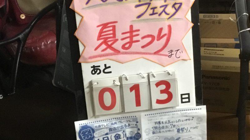 第1回『大丸ストリートフェスタ』まで あと13日!